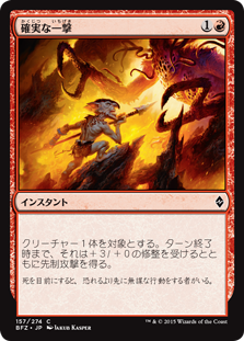 (MTG)「確実な一撃/Sure Strike」(BFZ) 157/274