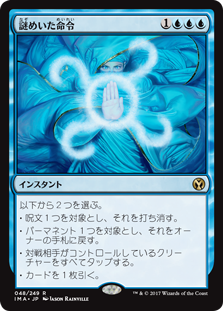 (MTG)「謎めいた命令/Cryptic Command(IMA)」 48/249