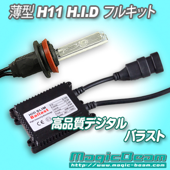 H11 35W 超薄型  HIDフルキット
