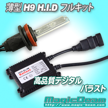 H9 35W 超薄型 HIDフルキット