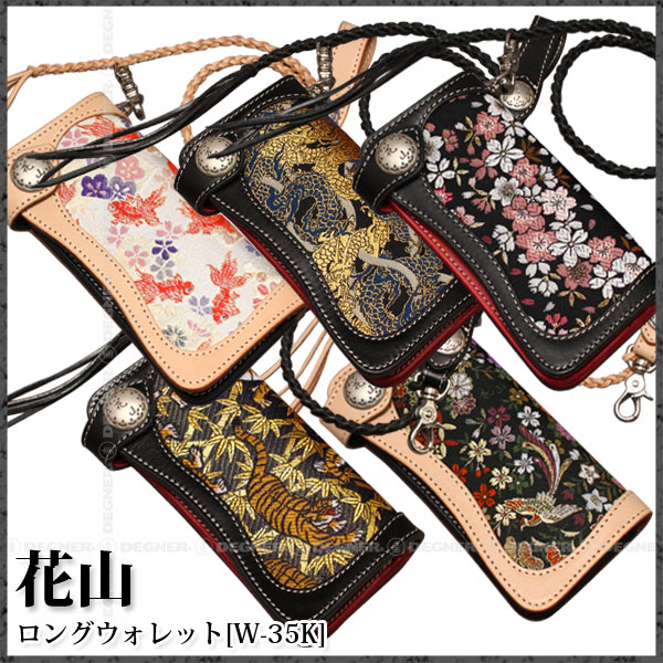 花山 LEATHER WALLET W-35K