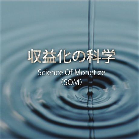 収益化の科学 Science Of Monetize(SOM)