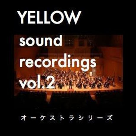 ロイヤルティーフリーBGM集(YELLOW sound recordings vol.2)