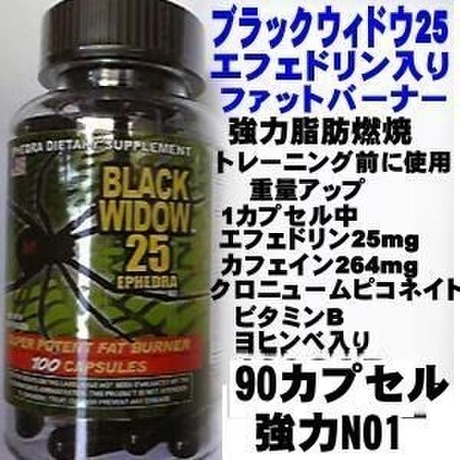 blackwidow fatburner 90CAP efhedfa25mg