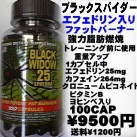 black spider 100cap efhedra 25mg