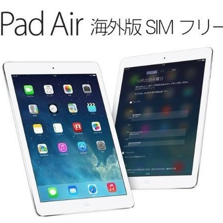 iPad air A1475 16G Wi-Fi + Cellular【海外版SIMフリー】