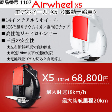 商品番号1107 Airwheel X5-132wh