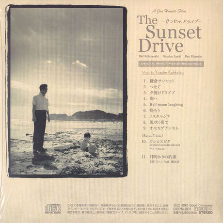 The Sunset Drive Original Motion Picture Soundtrack