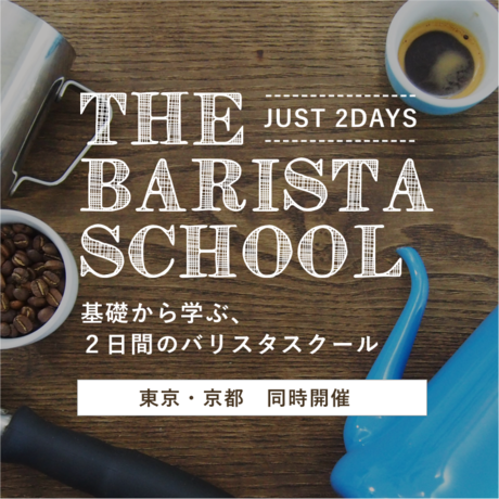 THE BARISTA SCHOOL 京都 6/18-19