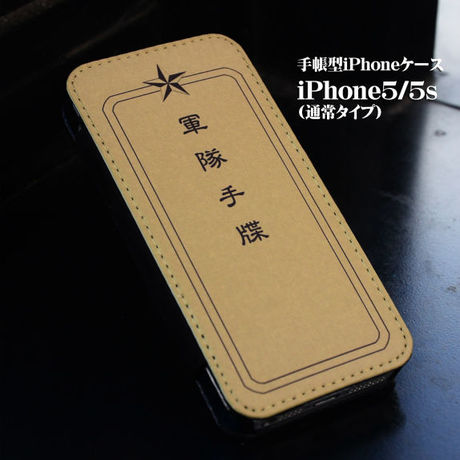 軍隊手帳風iPhone5/5sケース