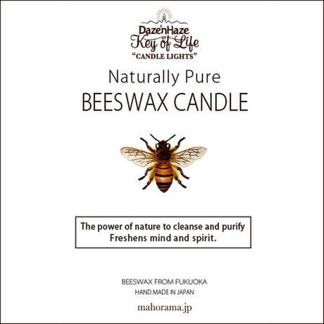 【CANDLELIGHTS】純国産/高純度 BEESWAX CANDLE (L) 14.8oz