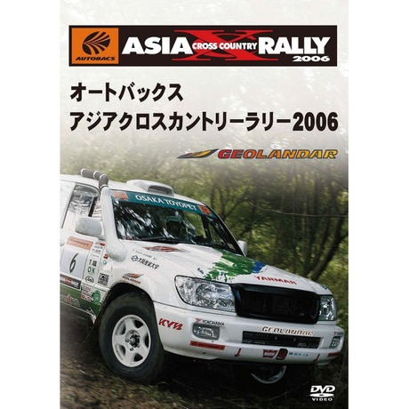 FIA AsiaCrossCountry Rally 2006 DVD