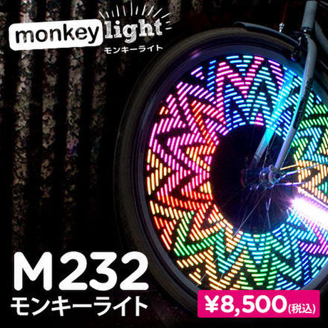 M232 - Monkey Light