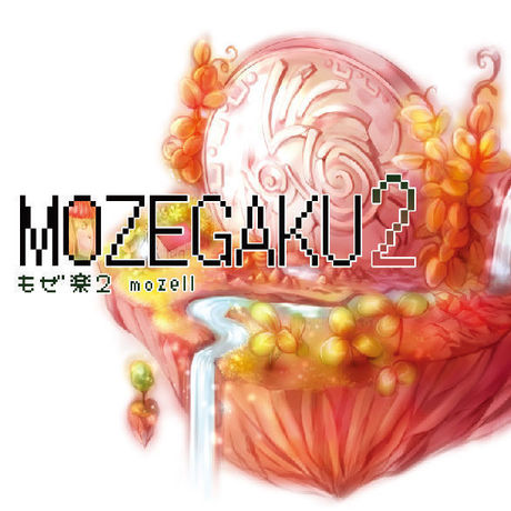 MOZEGAKU 2 / mozell Original Game Soundtrack