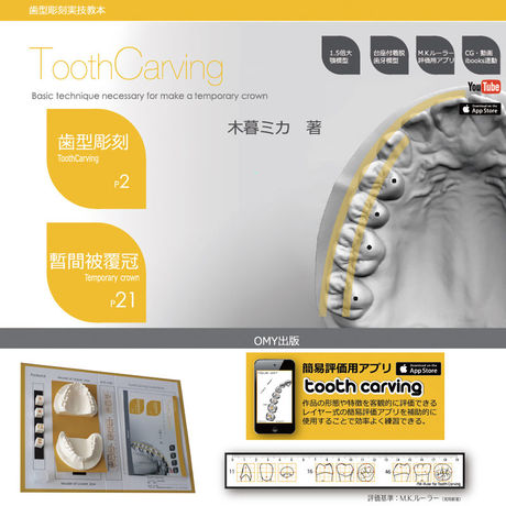 ToothCarving - 歯型彫刻 -