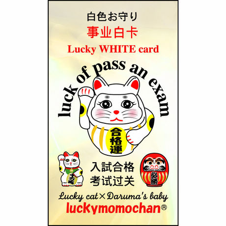★lucky WHITE card 合格必勝を願うお守り 縁結び★pass exam. 考试通过(size:88mmX55mm) ★ 送料無料(Free shipping)