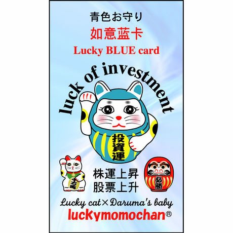 ★lucky BLUE card 投資.株上昇を願うお守り 縁結び★stock rise 股价上升 (size 50mmX85mm)★送料無料(Free shipping)