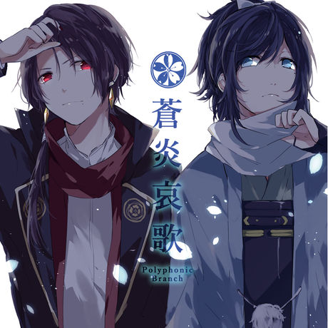 蒼炎哀歌 [Touken Ranbu Fan CD]