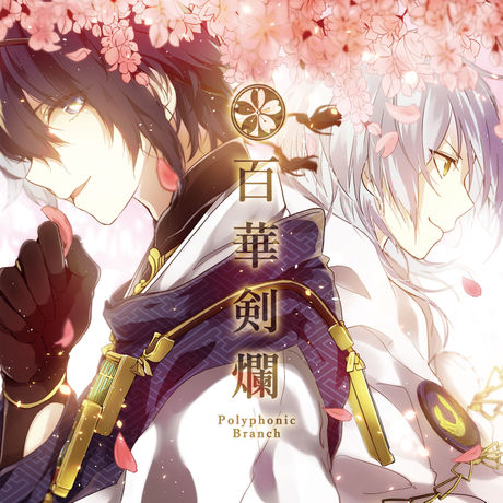 百華絢爛 [Touken Ranbu Fan CD]