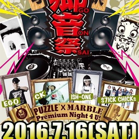 2016.7.16.SAT PUZZLE×MARBLE 【郷音祭】前売りチケット