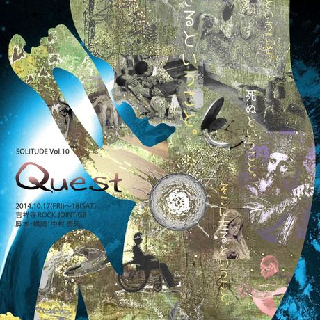 SOLITUDE Vol.10『Quest』CD
