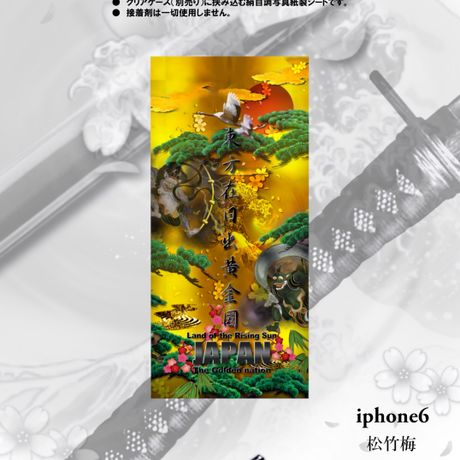 iphone 6 Back ornament sheet No3 松竹梅