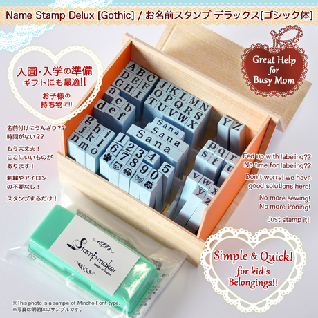 Name Stamp Delux [Gothic] / お名前スタンプ デラックス  [ゴシック体]