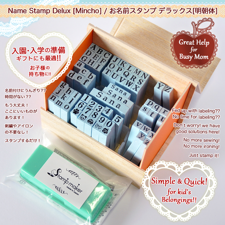 Name Stamp Delux [Mincho] / お名前スタンプ デラックス [明朝体]