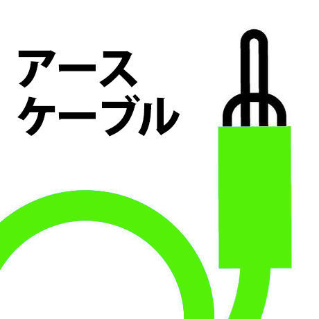 .ink cable アースケーブル