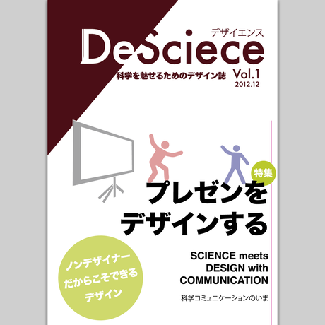 DeScience Vol.1(Ver.1.5)