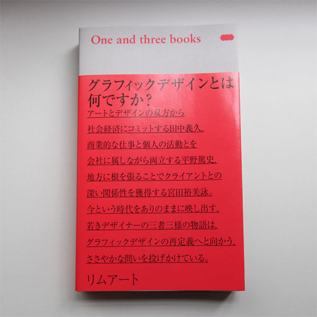 One and three books 一つと三つの書物